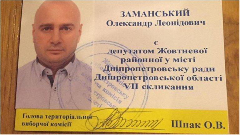 Удостоверение депутата-хулигана - фото 1