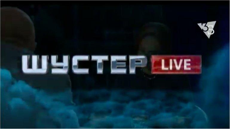 Шустер LIVE.Будни - эфир от 6 июня - фото 1