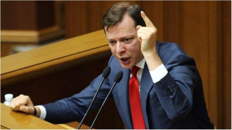 Олег Ляшко хочет, чтобы в ГПУ расследовали уголовное дело против Юрия Луценко. - фото 1