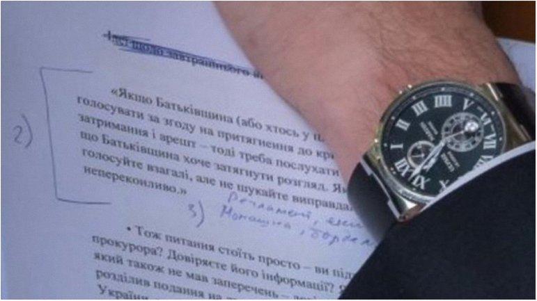 Часы генпрокурора стоят 741 тысячу гривен - фото 1