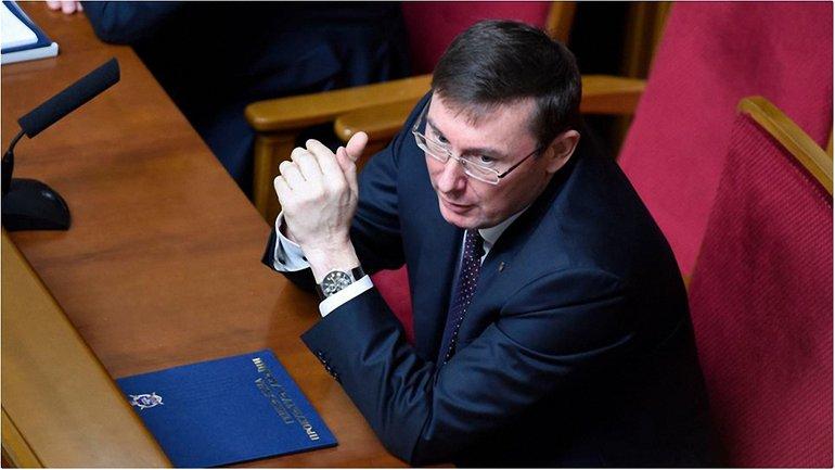 Луценко забув в анкеті про свої чималі статки - фото 1
