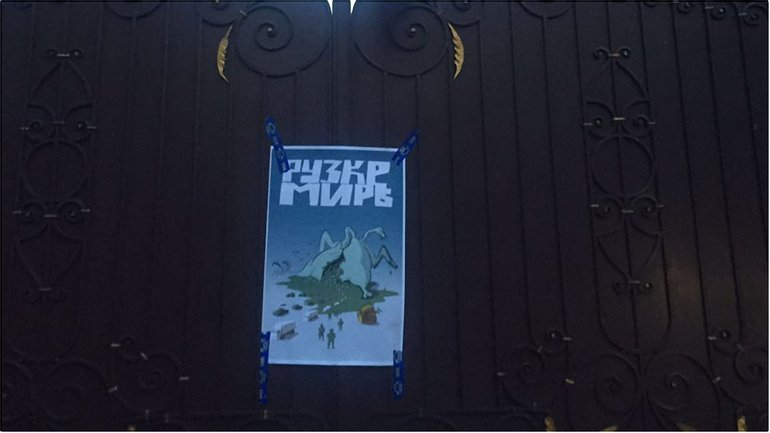 Плакат на воротах особняка Медведчука - фото 1