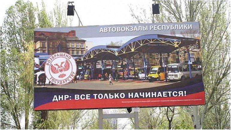 """В """"ДНР"""" """"национализировали"""" имущество, принадлежащее российскому бизнесмену. - фото 1"""