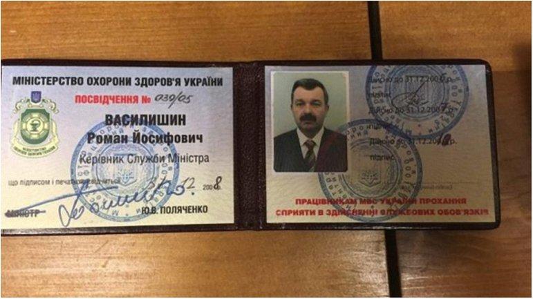 """Заместителя министра здравоохранения задержали """"на горячем"""". - фото 1"""