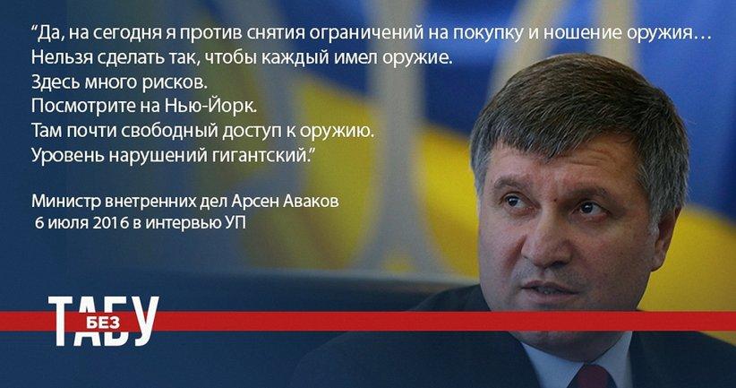 Аваков - последовательный противник легализации оружия - фото 1