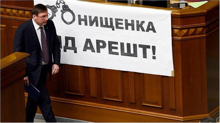 Луценко пообещал новые аресты депутатов - фото 1