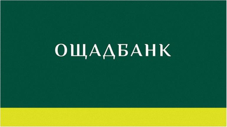 """""""Ощадбанк"""" подал иск против России - фото 1"""