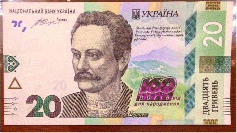 В честь дня рождения украинского писателя в НБУ выпустили памятные купюры - фото 1