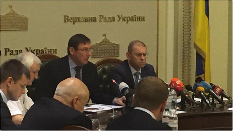 Луценко отчитывается перед депутатами о ходе дела - фото 1