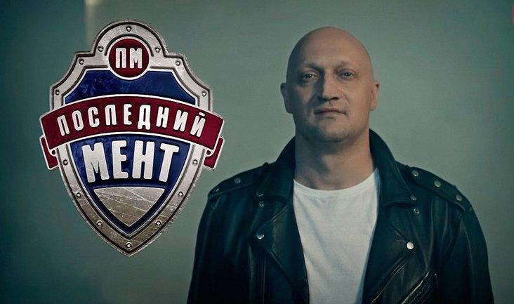 """В российском варианте сериал называется """"Последний мент"""" - фото 1"""