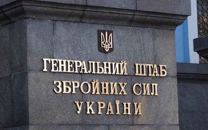 В Генштабе отреагировали на абсурдные открытые уголовные дела против бойцов ВСУ - фото 1