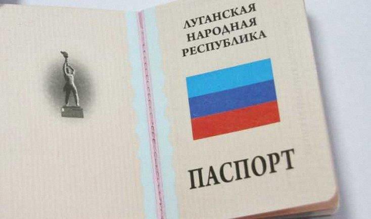 """Отныне для получения """"паспорта"""" """"ЛНР"""" не надо сдавать украинские документы - фото 1"""
