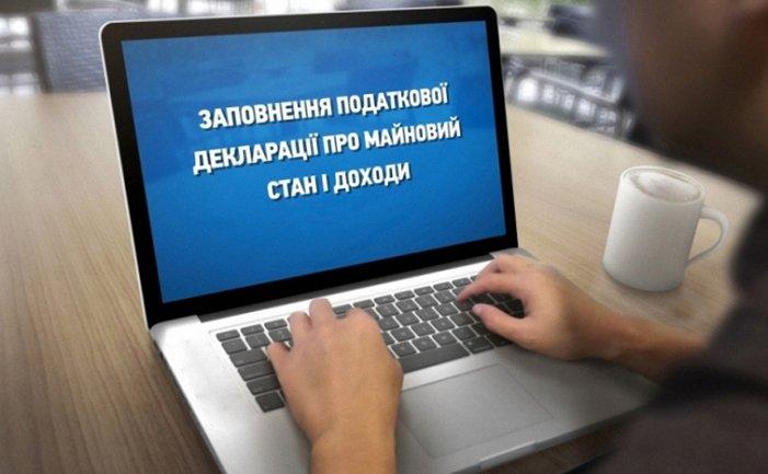 Чиновники обяязаны прдать е-декларации до 30 октября. - фото 1
