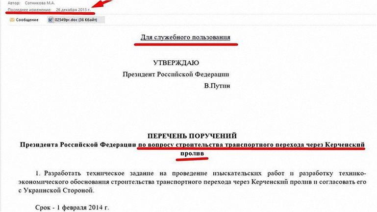 Геращенко обнародовал документы - фото 1