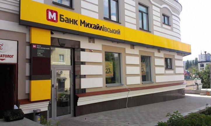 """Вкладчики """"Михайловского"""" в день приезда МВФ в Украину решили провести акцию протеста - фото 1"""