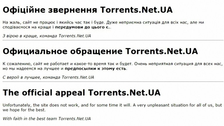 Torrents.Net.UA все - фото 1