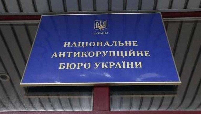 В НАБУ подключатся к формированию Верховного суда Украины - фото 1