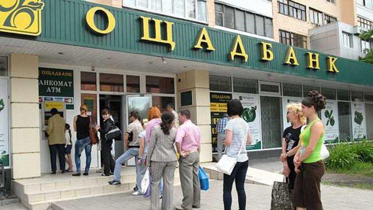 """Отныне украинцам нужно будет платить за оплату коммунальных платежей в кассах """"Ощадбанка"""" - фото 1"""