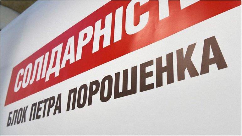 Трех депутатов от БПП исключили из международных делегаций  - фото 1