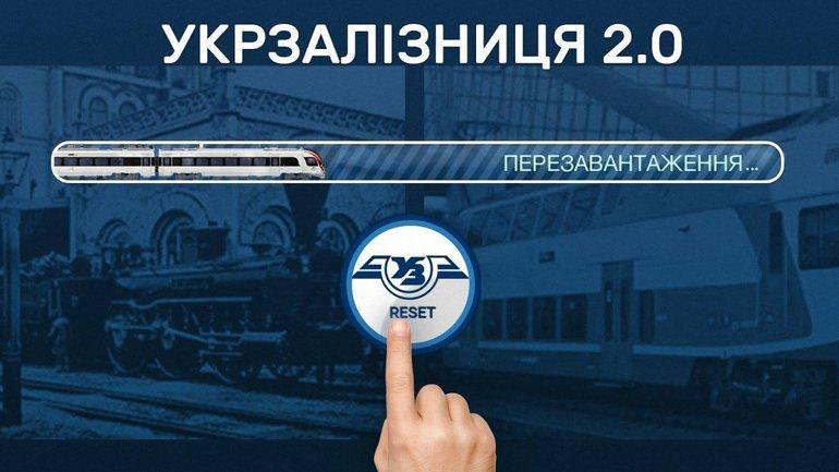 В Укрзализныце пообещали исправить неполадки в ближайшее время - фото 1