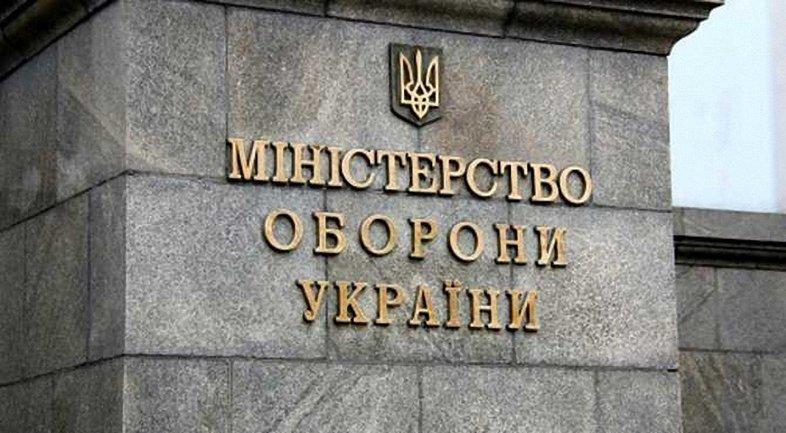 В министерстве обороны нанесли ущерб государству на 11,59 миллиона гривен - фото 1