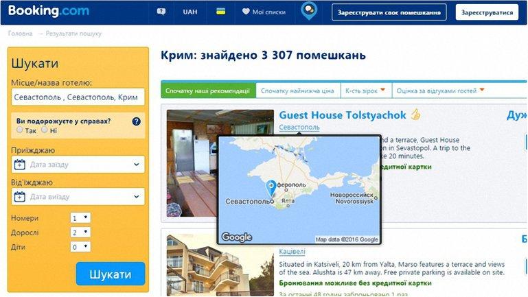доступ на сайт Booking.com в Украине могут заблокировать - фото 1