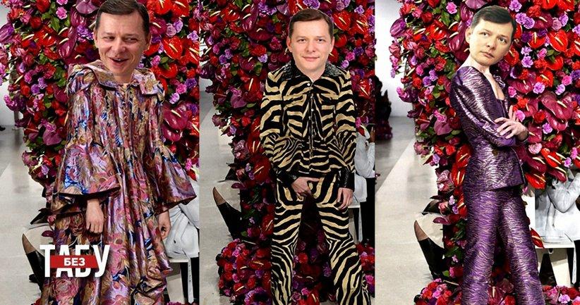 Как одеваться лучше знает Олег Ляшко - фото 1
