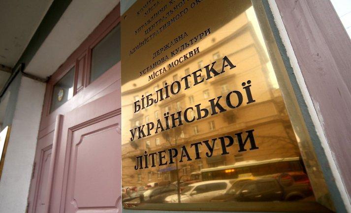 Никто не знает, где находятся книги из украинской библиотеки - фото 1