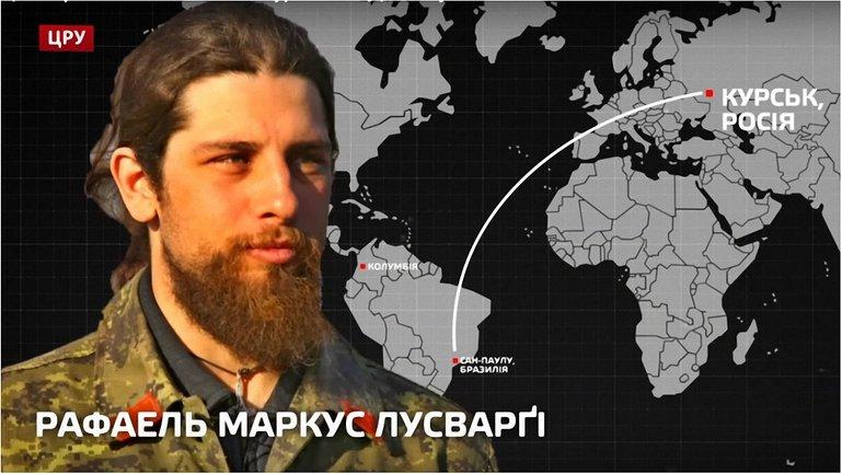 ЦРУ. Бразильські найманці буремного Донбасу - фото 1
