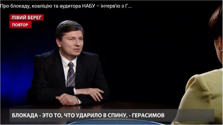 Шашечки или ехать, - представитель президента в Раде Герасимов про коалицию - фото 1