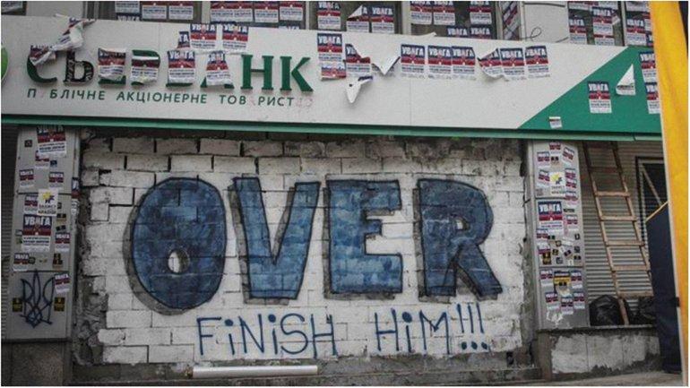 """""""Сбербанк"""" хочет побыстрее покинуть украинский рынок - фото 1"""