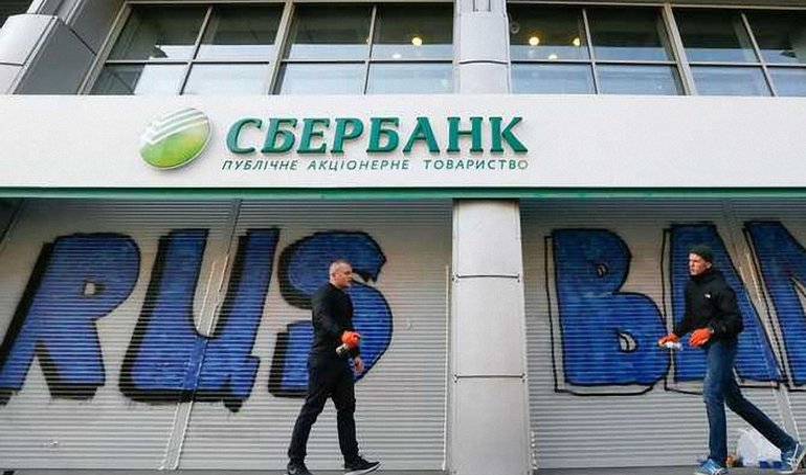 НБУ И СБУ подготовят предложения по введению санкций против российских банков - фото 1