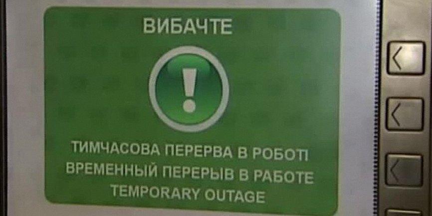 Российский банк не может вовремя проводить инкассацию отделений и банкоматов - фото 1