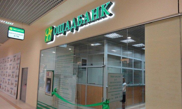 """""""Ощадбанк"""" подал в суд еще в прошлом году - фото 1"""