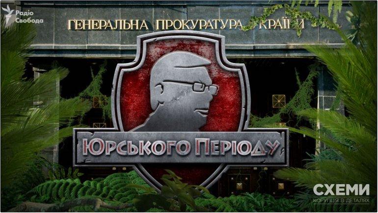 Генпрокуратура Юрського періоду. Як працює генпрокурор Луценко - фото 1