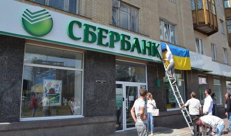 Сбербанк официально покидает украинский рынок - фото 1