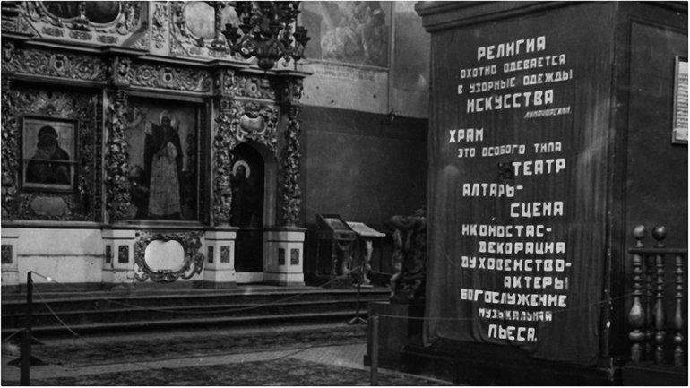 85 років тому в СРСР почався масовий наступ на релігійні організації - фото 1