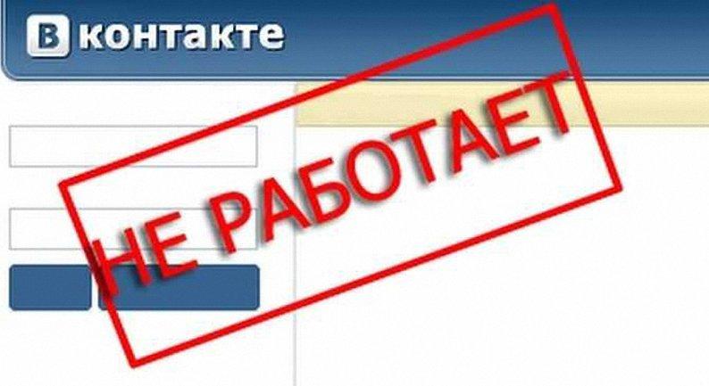 """Провайдеры могут быть наказаны за доступ пользователям во """"Вконтакте"""" - фото 1"""