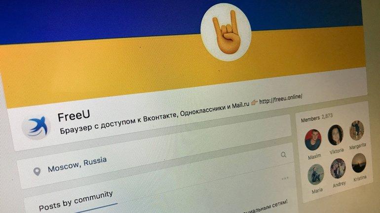 С браузера можно зайти в российские соцсети - фото 1