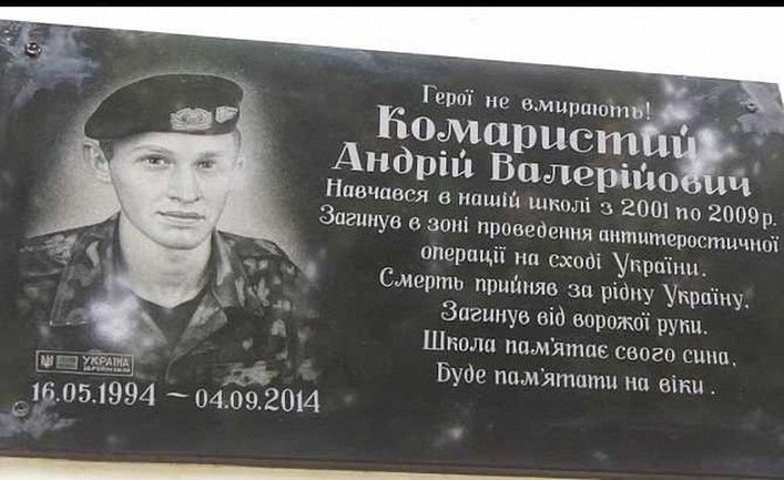 Памятная доска погибшему в школе, где он учился - фото 1