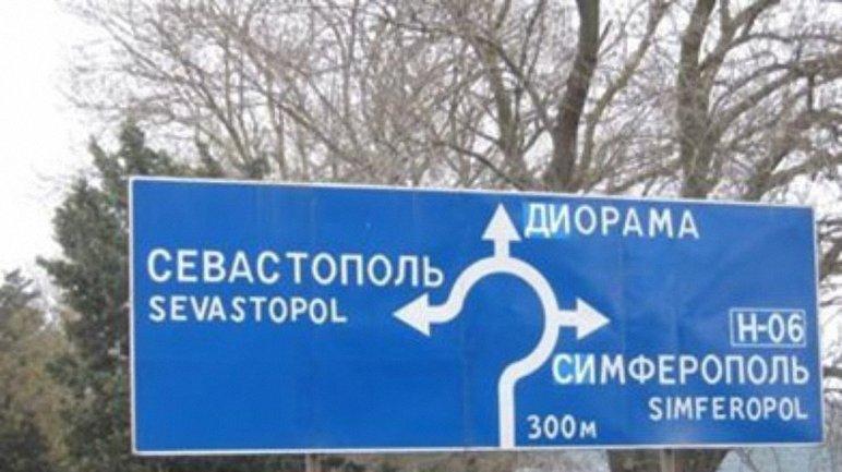 В Крыму будет украинское цифровое телевещание - фото 1