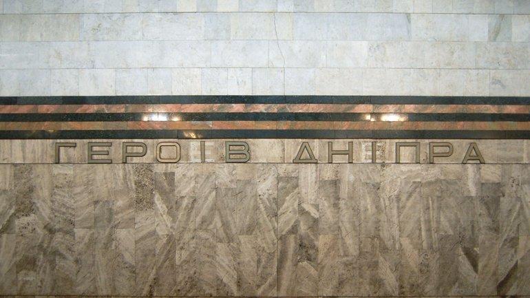 Символика находится только на одной станции - фото 1
