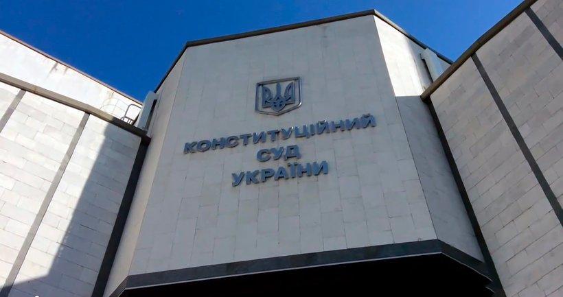 ВР приняла законопроект о Конституционном суде за основу - фото 1