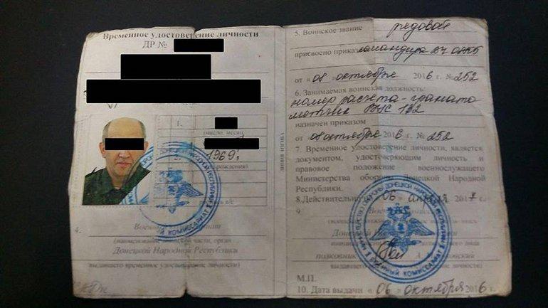 """Полиция нашла у него """"военный билет """"ДНР"""" - фото 1"""