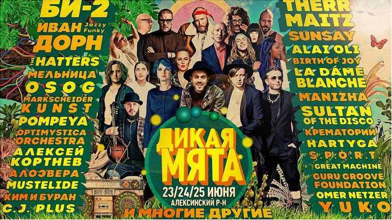Афиша фестиваля с украинскими музыкантами - фото 1