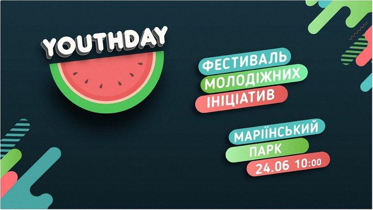 День молодежи в Киеве - фото 1