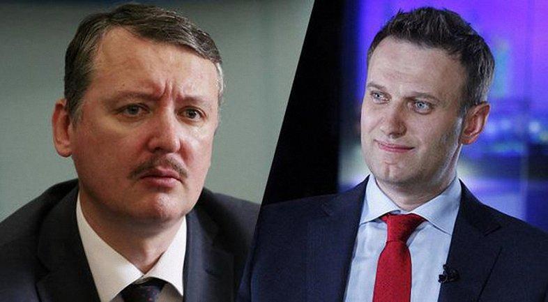 Навальный и Гиркин устроили шоу для русских либералов - фото 1