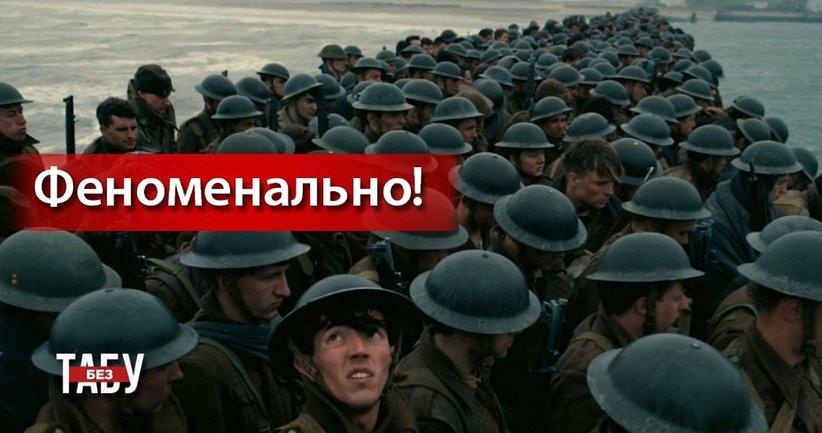 """""""Дюнкерк"""" Нолана претендует на звание фильма года - фото 1"""