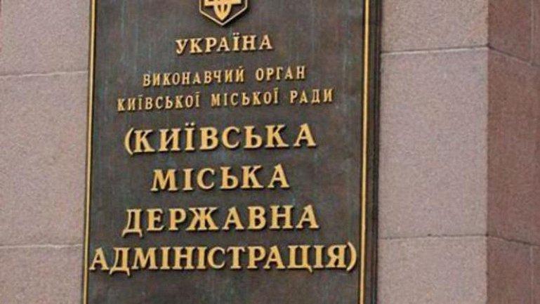 В КГГА отчитались об успешной продажи дома в центре Киева площадью больше гектара - фото 1