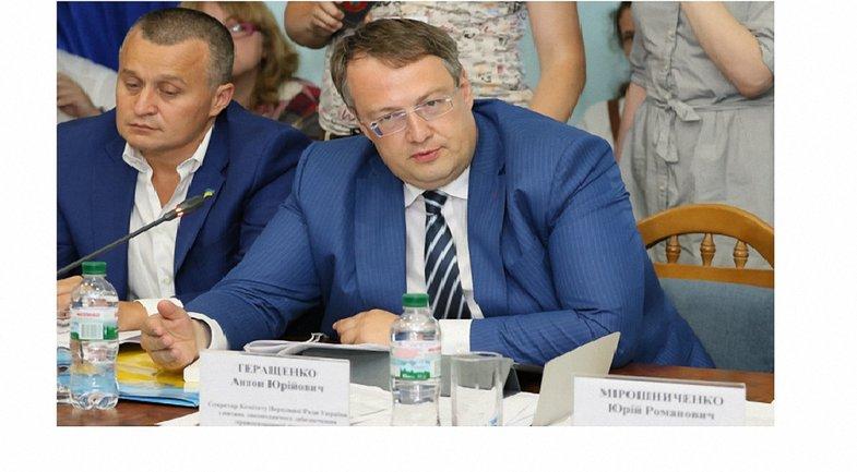 Антон Геращенко внес ясность - фото 1